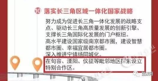 央媒发布!南京句容溧阳仪征特别合作区来了!
