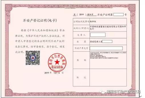 溧阳市不动产电子证照正式上线