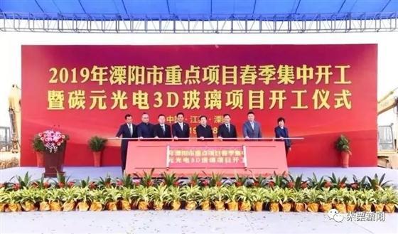 溧阳重点项目集中开工 投资50亿元碳元光电3D玻璃项目落户江苏中关村!