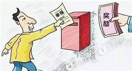 奖励10000元!溧阳市首个黑恶线索举报人被奖励