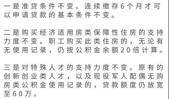 7月1日起溧阳住房公积金使用政策重大调整