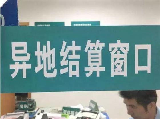 这家医院成为溧阳第三家跨省异地就医定点医院