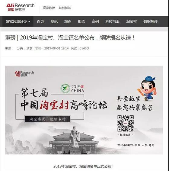"""溧城镇荣获2019年度中国""""淘宝镇""""称号"""