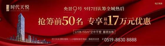最高享17万元优惠!时代天悦央景9号认筹火爆进行中!