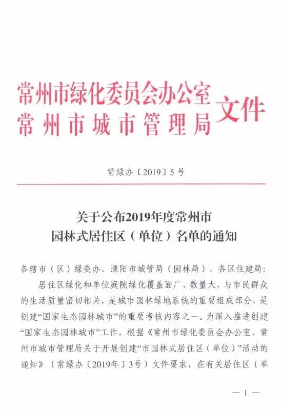 溧阳市这些小区和单位入选2019年度常州市园林式居住区(单位)名单