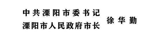 溧阳市委书记、市长徐华勤的新年祝福来了
