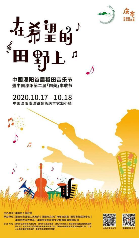 """10月17日,溧阳首届""""在希望的田野上""""稻田音乐节即将在庆丰上演……"""