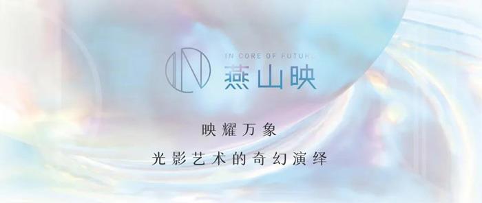 溧阳燕山映丨炫彩营销中心璀璨首映 盛启亮点揭秘