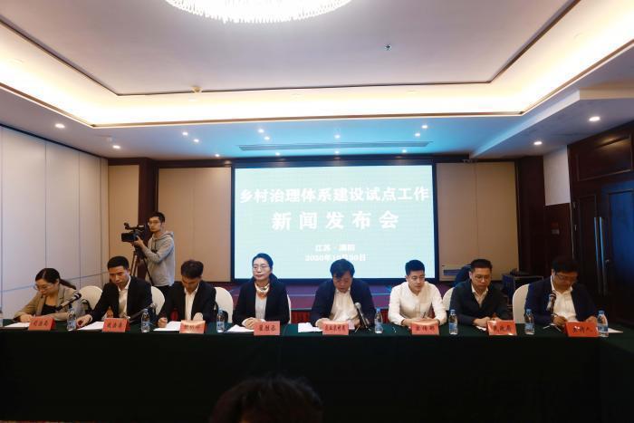 溧阳市召开乡村治理体系建设试点工作新闻发布会