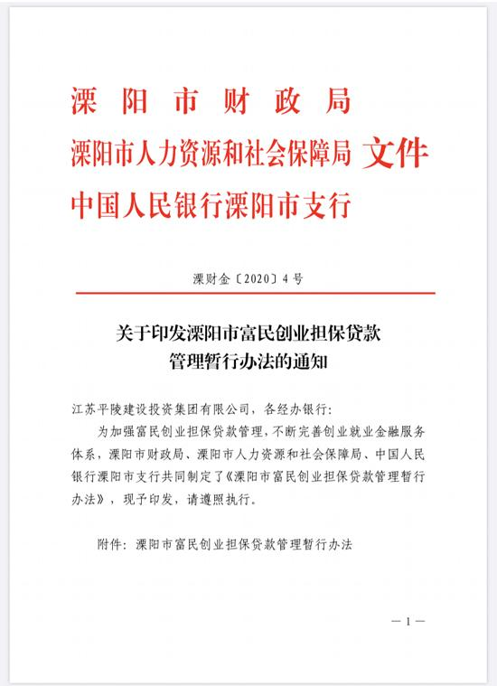 溧阳市富民创业担保贷款管理暂行办法