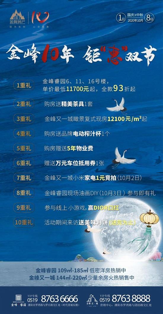 """双节同庆 集结好友玩""""直冲云霄"""" 赢DIOR口红!"""