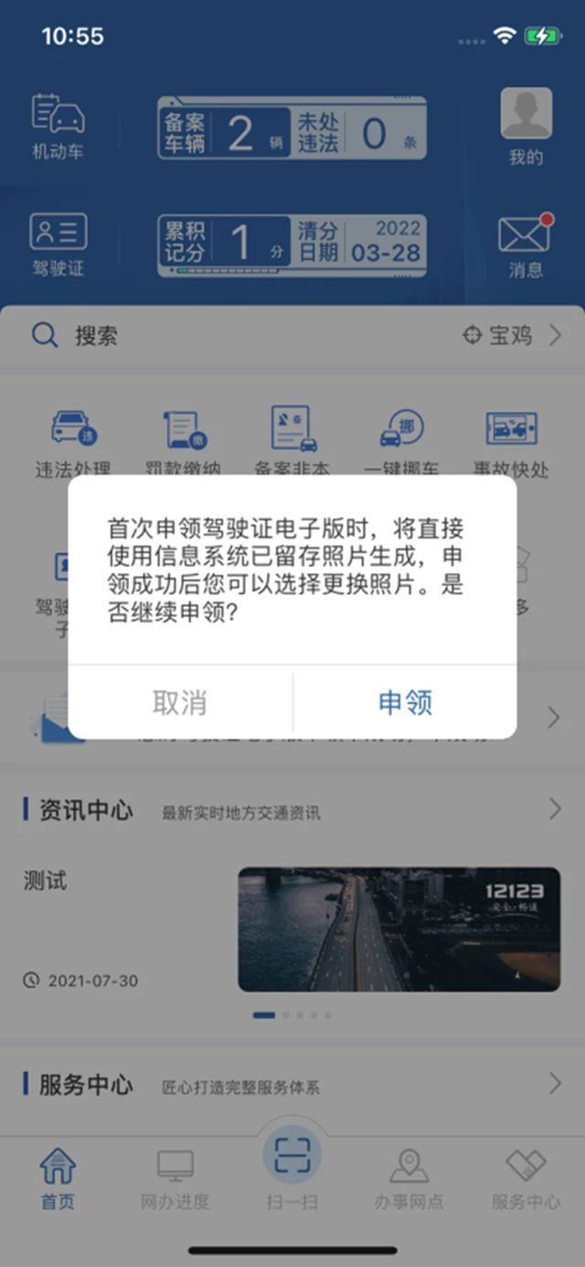 溧阳人注意!10月23日起可申领电子驾照!
