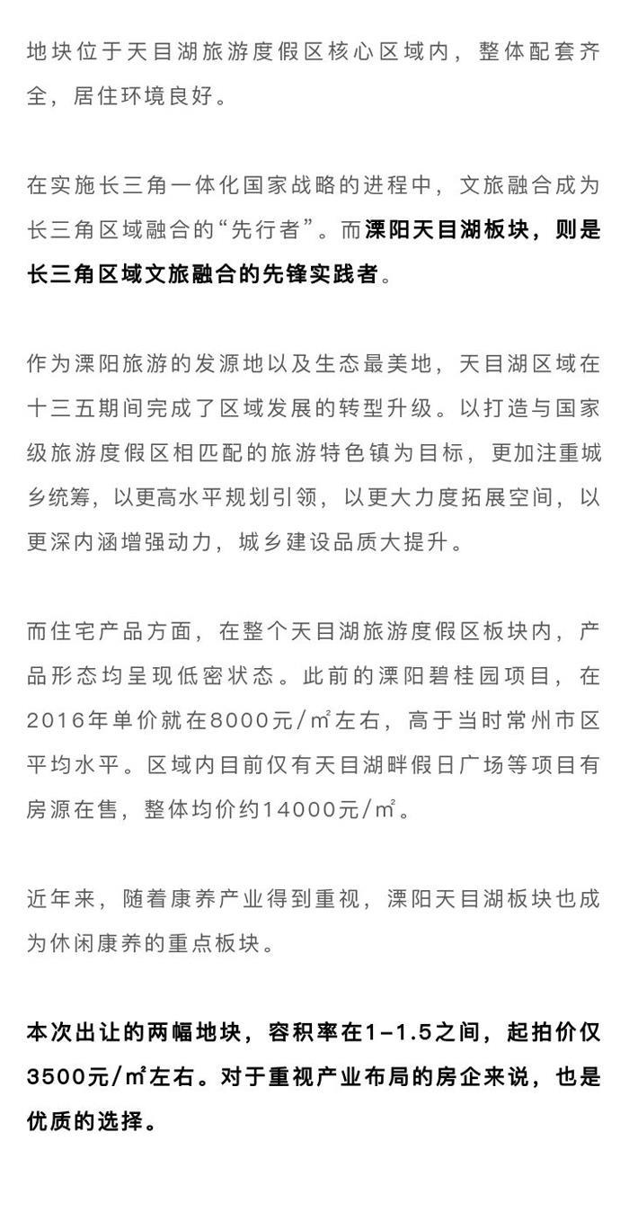 起拍价约3500元/㎡,溧阳天目湖两幅低密宅地挂牌公告!