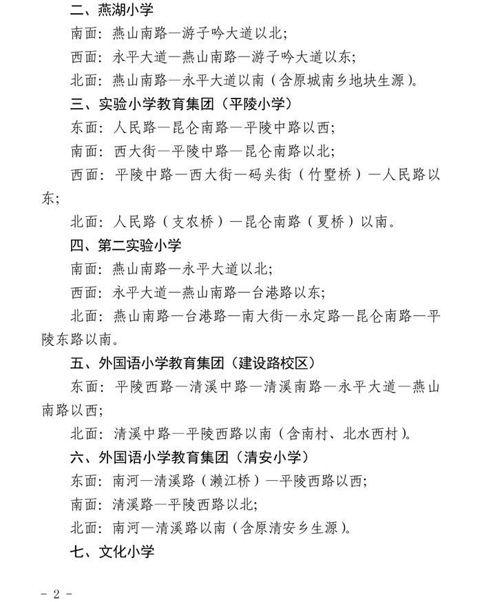 2021年溧阳市城区中小学学区划分情况公布!