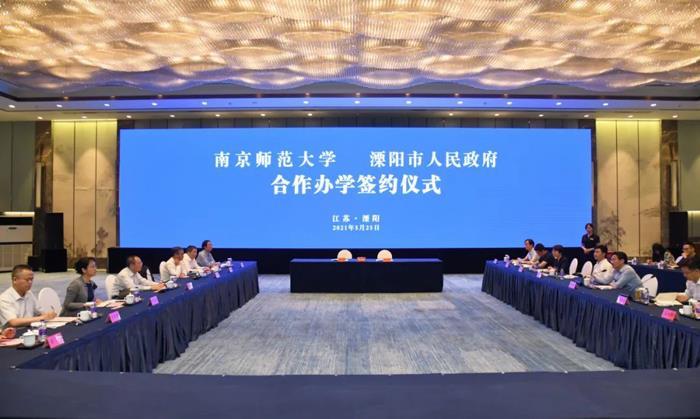 溧阳市与南京师范大学签订合作办学协议