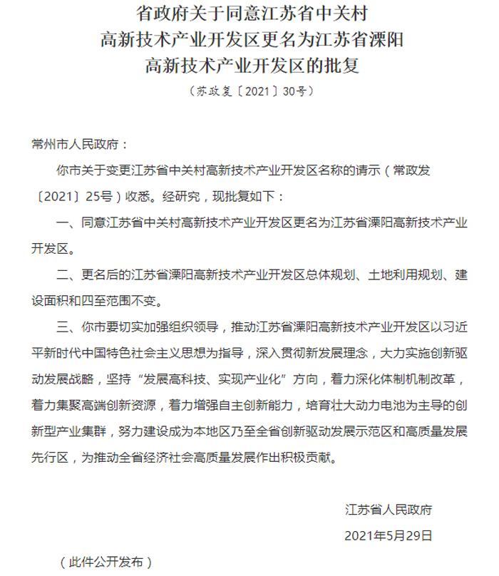 江苏省中关村高新区更名为溧阳高新区