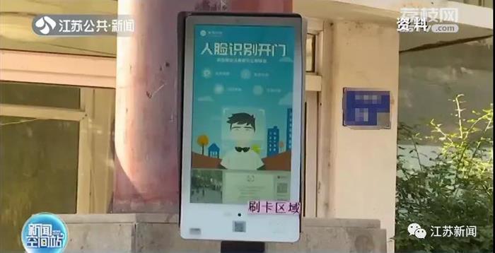 江苏公布3起非法采集消费者人脸信息典型案例!