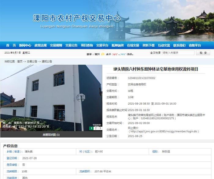 溧阳市首批农户宅基地和农民住房使用权顺利成交